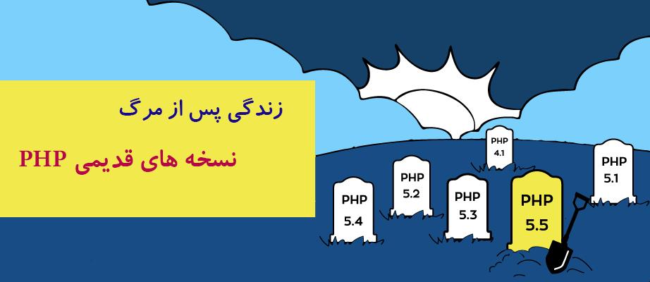پایان عمر PHP5.5 و پشتیبانی کلودلینوکس از آن