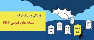 نسخه PHP5