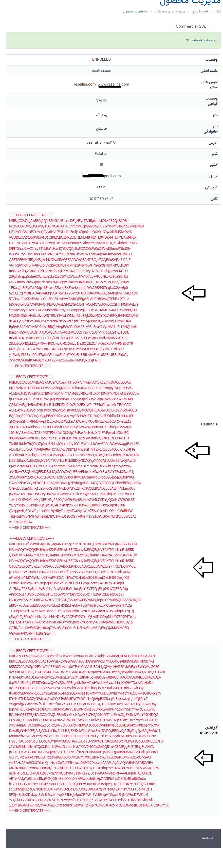 دانلود کد های ssl