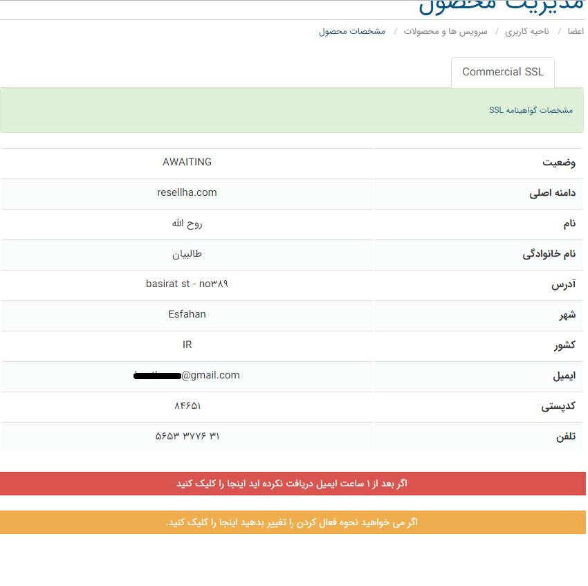 پنل مدیریت SSL