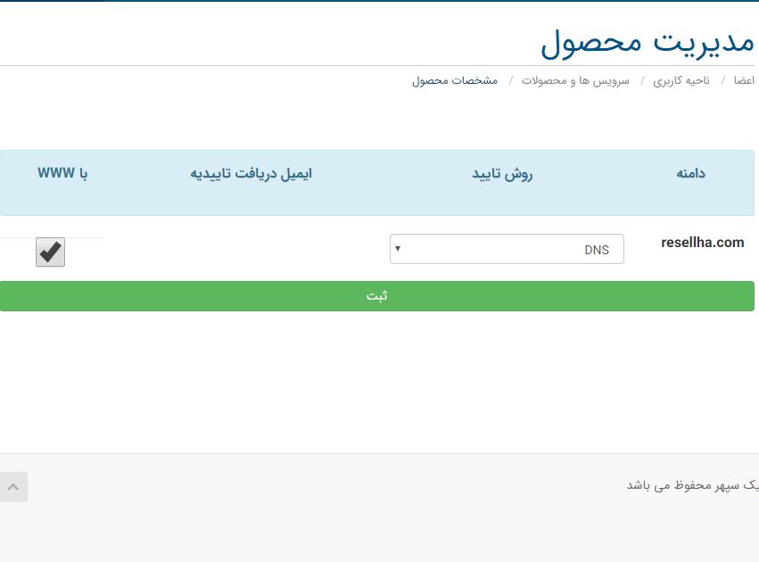 خرید و فعال سازی گواهی SSL از نوع آدرس بار سبز