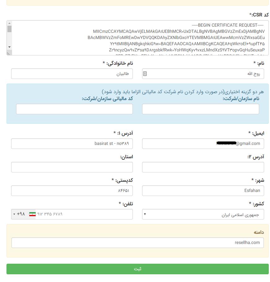 آموزش خرید و فعال سازی گواهینامه SSL