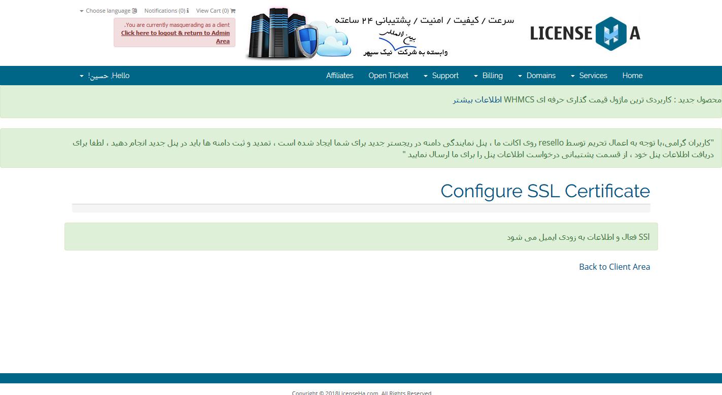 خرید ssl ارزان